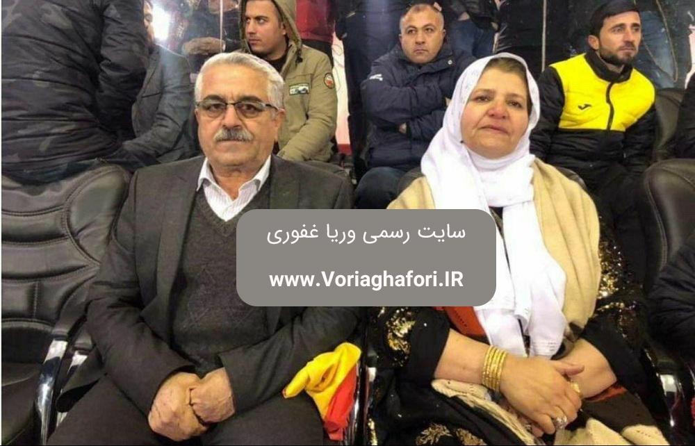 عکس مادر و پدر وریا غفوری